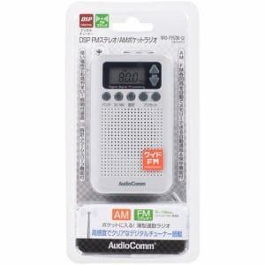 オーム電機 RAD-P350N-W ワイドFM対応 DSPスリムラジオ ホワイト