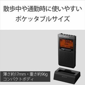 ソニー SRF-T355K FMステレオ/AM PLLシンセサイザーラジオ 充電スタンド付
