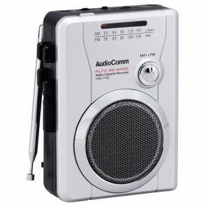 オーム電機 CAS-710Z AudioComm AM/FMラジオカセットレコーダー