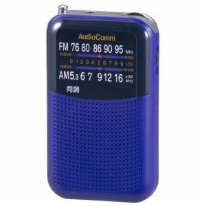 オーム電機 RAD-P125N-A AudioComm AM/FMポケットラジオ ブルー