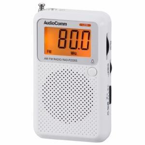 オーム電機 RAD-P2226S-W AudioComm 液晶表示ポケットラジオ