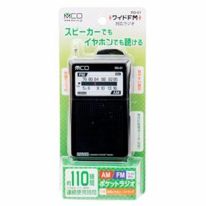 ミヨシ RD-01/BK ワイドFM対応 ポケットラジオ ブラック