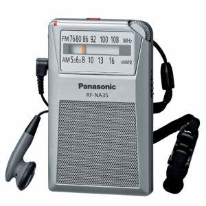 パナソニック RF-NA35-S ワイドFM/AM 2バンド通勤ラジオ シルバー