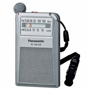 パナソニック RF-NA35R-S ワイドFM/AM 2バンド通勤ラジオ シルバー
