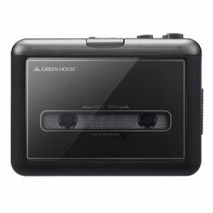 グリーンハウス GHYCTABK カセットプレイヤー ブラック