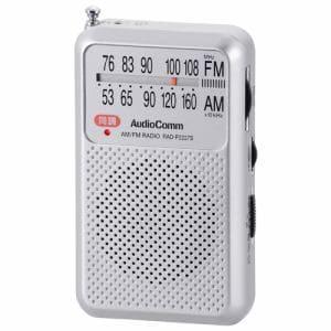 オーム電機 RAD-P2227S-S AM/FMポケットラジオ シルバー