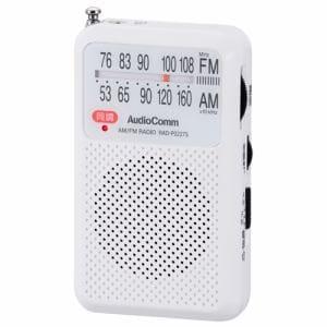 オーム電機 RAD-P2227S-W  AM/FMポケットラジオ ホワイト