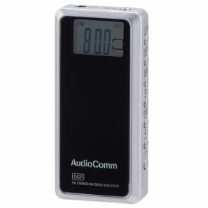 オーム電機 RAD-P250N AudioComm ライターサイズDSPラジオ