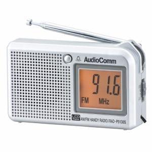 オーム電機 RAD-P5130S-S AudioComm AM/FM 液晶表示ハンディラジオ ヨコ型