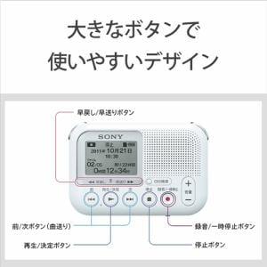 ソニー ICD-LX31A メモリーカードレコーダー   W