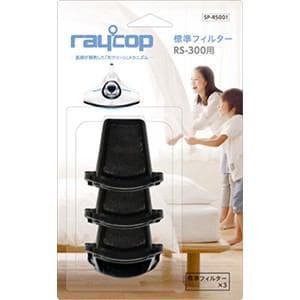 レイコップ(raycop) SP-RS001 レイコップRS用 標準フィルター 3個入