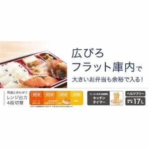 ヤマダ 電子レンジ YAMADASELECT ヤマダセレクト YMW-S17G1 ヤマダオリジナル W