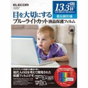 エレコム EF-FL133W2BL 液晶保護フィルム〔ブルーライトカット〕(13.3インチワイド用)