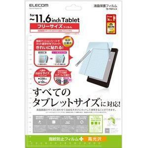 エレコム フリーカット液晶保護フィルム(11.6インチ・光沢) TB-FR116FLCA