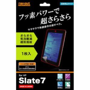 レイ・アウト RT-SL7F/H1 HP Slate7用フッ素コートさらさら気泡軽減超防指紋フィルム