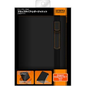 レイ・アウト RT-KFH2LC1/B Kindle Fire HD 7 (2013)用 フラップタイプレザージャケット
