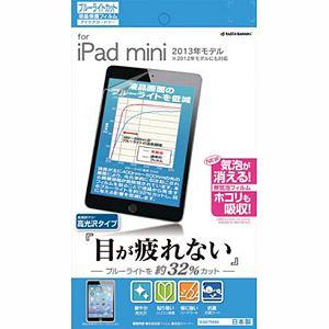 テレホンリース iPad mini Retina フィルム ブルーライトカット 高光沢タイプ 液晶保護シート E497MINI