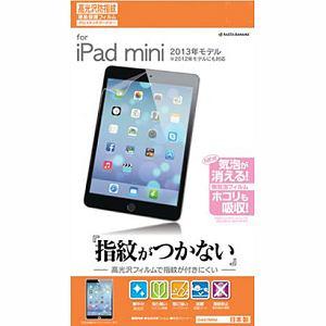 テレホンリース iPad mini Retina/iPad mini用 グロスタッチガードナー 光沢防指紋フィルム G497MINI