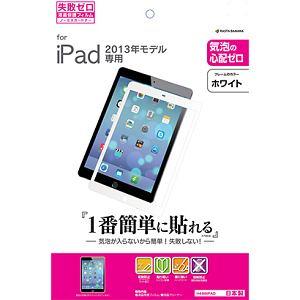 テレホンリース iPad Air 失敗ゼロ フィルム H498IPAD