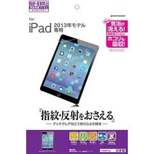テレホンリース iPad Air フィルム 指紋・反射防止(アンチグレア) 液晶保護シート T498IPAD