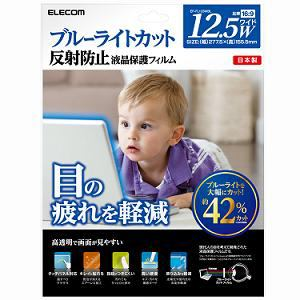 エレコム 液晶保護フィルム(ブルーライトカット)12.5インチ用 277.5mm×155.5mm EF-FL125WBL