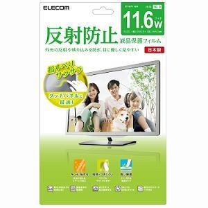 エレコム 液晶保護フィルム(反射防止)11.6インチ用 256.5mm×144.5mm EF-MF116W