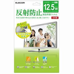 エレコム EF-MF125W 液晶保護フィルム ( 12.5インチ用 / 277.5mm×155.5mm ) 反射防止