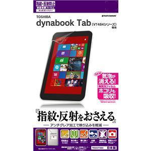テレホンリース dynabook Tab専用 VT484シリーズ 反射防止(アンチグレア)フィルム T534VT484