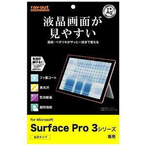 レイアウト Surface Pro 3用 すべすべタッチ光沢指紋防止フィルム 1枚入 光沢タイプ RT-SPRO3F/C1[RTSPRO3FC1]