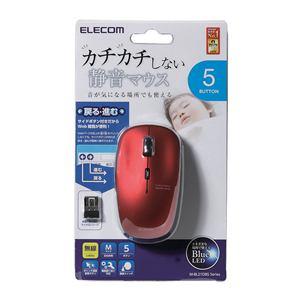 エレコム ワイヤレスマウス (5ボタン・BlueLED・静音) レッド M-BL21DBSRD