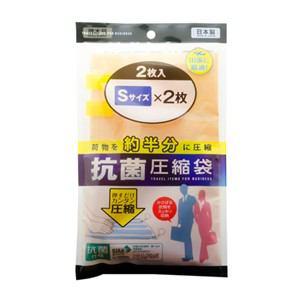 ミヨシ MYM-KAB/S2 抗菌圧縮袋 S2枚入り