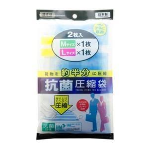 ミヨシ MYM-KAB/ML 抗菌圧縮袋 M/L各1枚入り