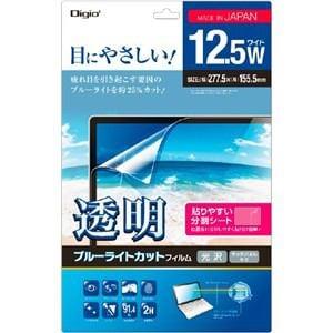 ナカバヤシ ノートPC向け 透明ブルーライトカットフィルム 12.5インチワイド SF-FLKBC125W