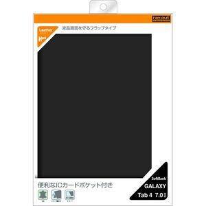 レイ・アウト GALAXY Tab 4 7.0フラップレザージャケット(合皮)/ブラック RT-GTAB47LC1/B