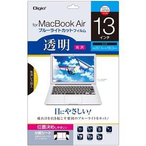 ナカバヤシ MacBook Air 13インチ用 液晶保護フィルム 透明ブルーライトカット 光沢 気泡レス加工 SF-MBA13FLKBC