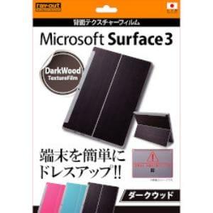 レイ・アウト Surface3 背面テクスチャーフィルム/ダークウッド RT-SF3TF/WD