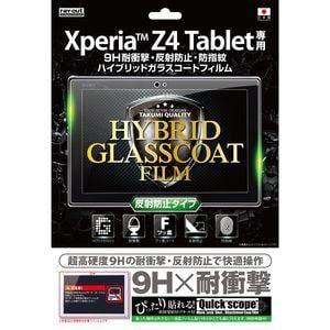 レイ・アウト Xperia Z4 Tablet9H耐衝撃・反射防止・防指紋ガラスコートフィルム RT-Z4TFT/U1