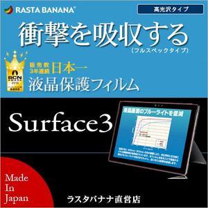 ラスタバナナ Surface 3用液晶保護フィルム フルスペック衝撃吸収タイプ JE655SUR3