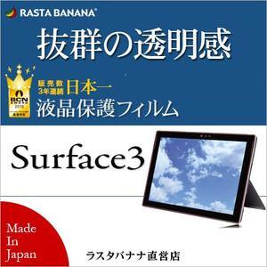 ラスタバナナ Surface 3用液晶保護フィルム 高光沢 P655SUR3