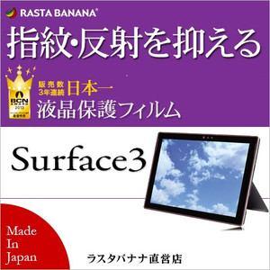 ラスタバナナ Surface 3用液晶保護フィルム 指紋・反射防止(アンチグレア) T655SUR3