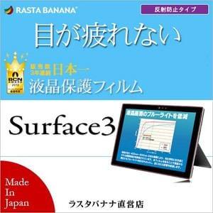 ラスタバナナ Surface 3用液晶保護フィルム ブルーライトカット 反射防止タイプ Y655SUR3