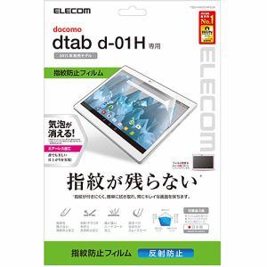 エレコム dtab d-01H専用 指紋防止エアーレスフィルム(反射防止) TBD-HW031AFLFA