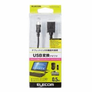 エレコム USB A-microB 変換アダプタ 0.5m TB-MAEMCBN050BK
