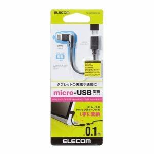 エレコム L字MicroUSB変換アダプタ 0.1m TB-MBFMBR01BK