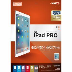 ラスタバナナ iPad Pro(2015年発売モデル)専用液晶保護フィルム グロスタッチガードナー 光沢防指紋フィルム G673IPRO