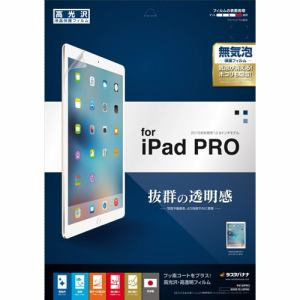 ラスタバナナ iPad Pro(2015年発売モデル)専用液晶保護フィルム パーフェクトガードナー 高光沢フィルム P673IPRO