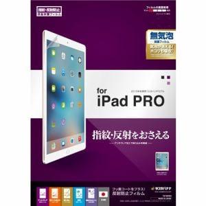 ラスタバナナ iPad Pro専用液晶保護フィルム タッチガードナー 反射防止(アンチグレア)フィルム T673IPRO