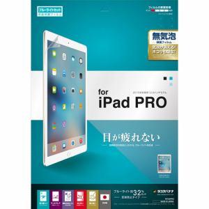 ラスタバナナ iPad Pro専用液晶保護フィルム アイケアガードナー ブルーライトカット反射防止フィルム Y673IPRO