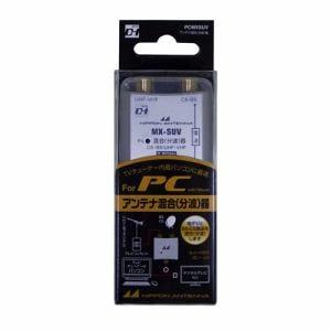日本アンテナ PC向け混合器 PCMXSUV