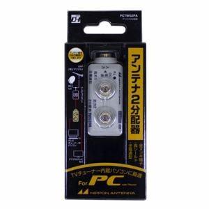 日本アンテナ PC向け2分配器 PCTWG2PA